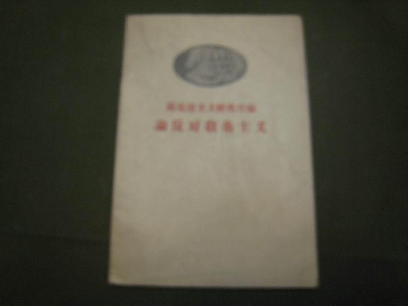 13541   马克思主义经典作家论反对教条主义·包邮挂
