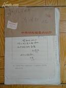 85年老干部喻和坦申请调整住房的信1封  有刘定桐 刘奇志 马国勋等领导批示   包快递