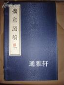 拙盦丛稿(16开线装 全一函十六册)
