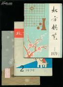 北方棋艺1979年3本(第1、2、5期·象棋类期刊)【第1期是创刊号】