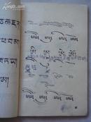 西藏自治区小学试用课本 语文 一年级第一学期(藏语文)