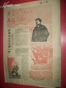 文革小报 河南红卫兵 红25号 套红 4版