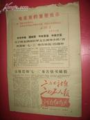 文革小报 二七公社报、二七工人报、河南红卫兵 联合版 毛主席重要批示 套红1968-07-24