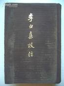 李白集校注(上)