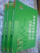 世界现代管理学家管理法则全书(上、中、下)