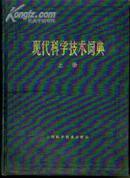 现代科学技术词典【上·下册】
