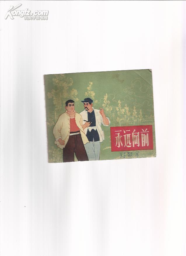 老版连环画:永远向前(1966年一版一印)
