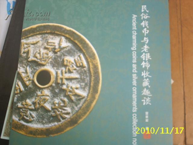 (武汉)民俗钱币与老银饰收藏趣谈【签名本】
