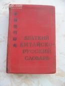 华俄简明辞典(苏联原版精装本)