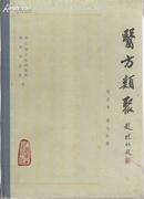 医方类聚(全11册 校点本)