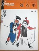 刘石平 戏画