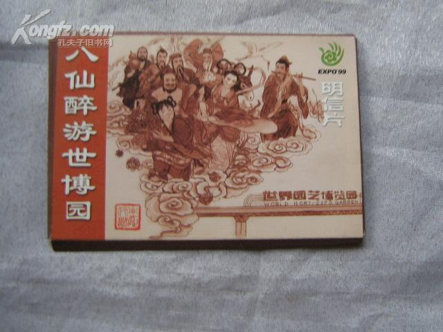 八仙醉游世博园(昆明99世博会 明信片)