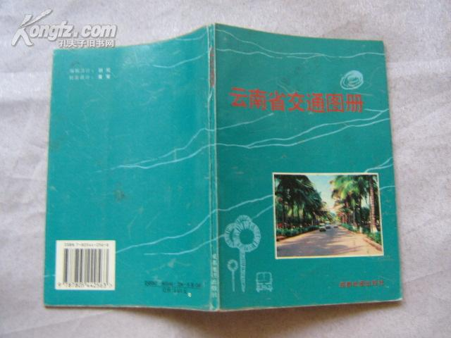 云南省交通图册。