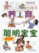 养育一个聪明宝宝 新一版 妈妈必备优孕优生优育 附CD 少年儿童出版社 周念丽  正版塑封