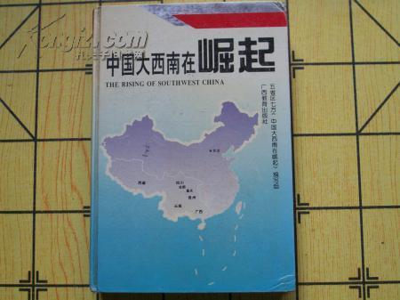 中国大西南在崛起