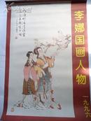 1996年挂历 李娜国画人物