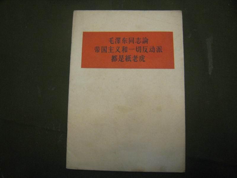 13624    毛泽东同志论帝国主义和一切反动派都是纸老虎·毛泽东著作单行本·繁体