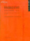 出版人丛书・图书出版的艺术与科学:出版社经营管理(第二版)