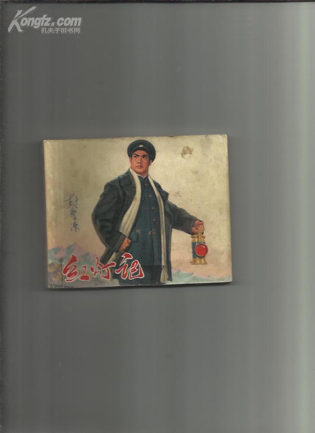 文革连环画样板戏《红灯记》