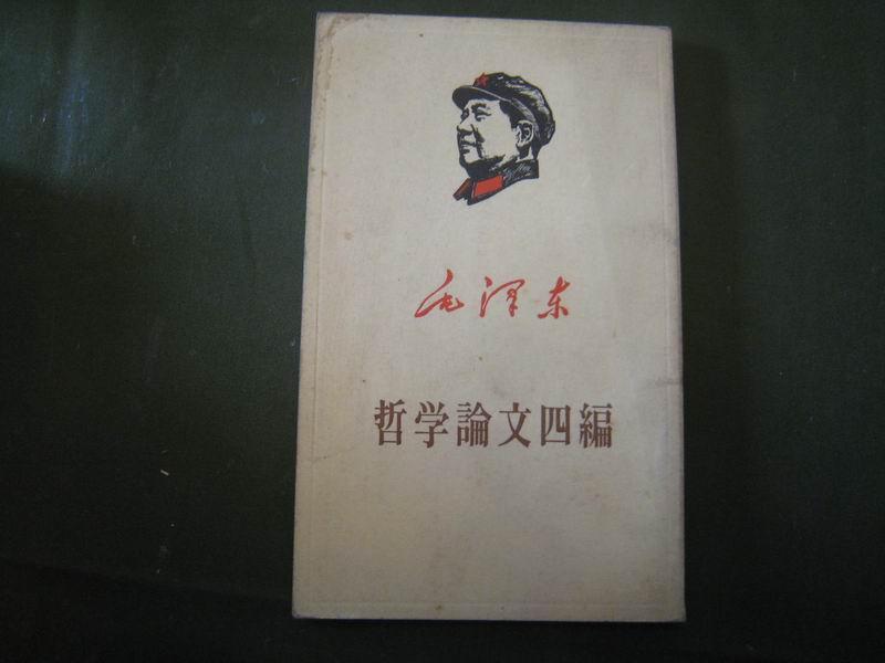 13647   毛泽东·哲学论文四编·日文版