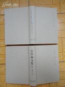 吉学沛签名本《吉学沛文集》小说2本一套全  精装9.5品  包邮资