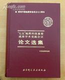 """献给中国地质学会成立七十周年\\\""""七五\\\""""地质科技重要成果学术交流会议论文选集"""