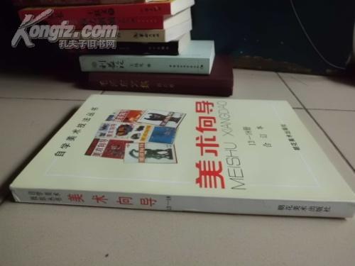 美术向导【13--18册合订本】