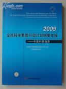 2009全民科学素质行动计划纲要年报