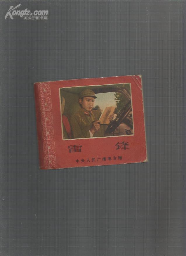 雷锋 电影连环画册 1965年一版一印 非卖品