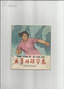 《英勇的徐学惠》40开连环画 1966年1版1印