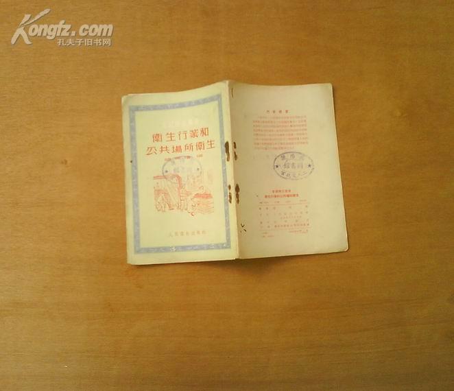 1954年初版, 插图本《卫生行业和公共场所卫生》