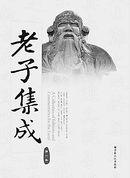 老子集成(16开精装 全15册 收战国至民国265种版本逾千万字)
