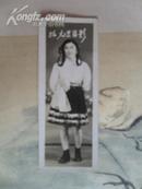 老照片——少女(1954年元旦留影)