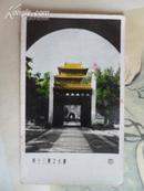 老照片——明十三陵之长陵(彩色,无齿)1960