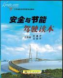 安全与节能驾驶读本 江苏省交通厅 9787114078583