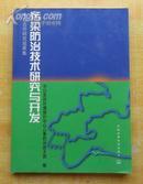 污染防治技术研究与开发--中日合作研究成果集