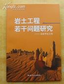 岩土工程若干问题研究---油新华论文集【油新华签赠本】