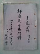 姜氏宗谱[渭水堂]建湖神台东房西门谱  (手写草谱)   16开    462页  2000年2月版   复印本