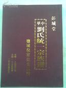 刘氏宗谱[彭城堂]盐城倪家灶支  16开  178页   2005年版  复印本