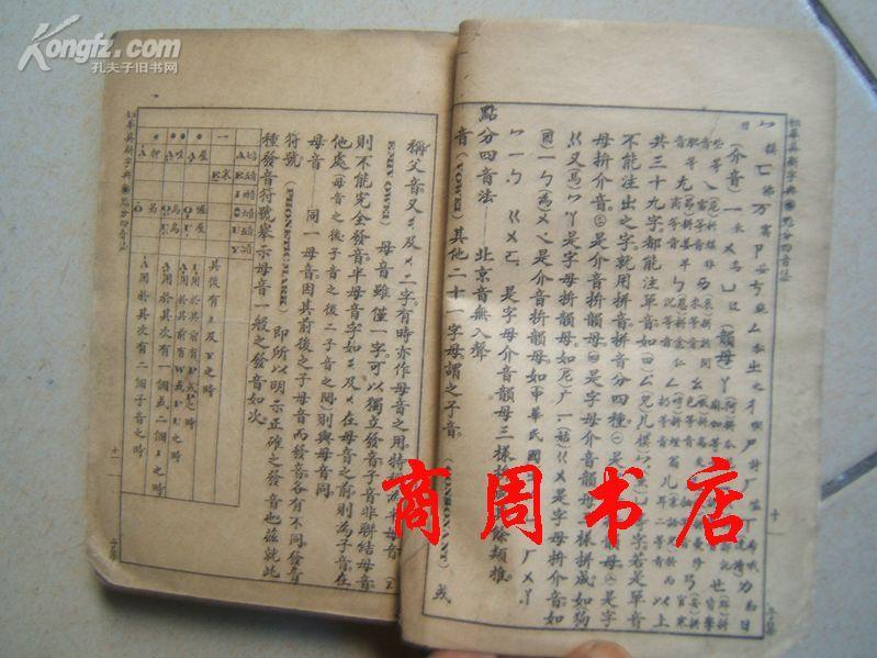 民國十六年版 注音華英新字典