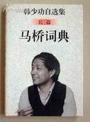 马桥词典(韩少功自选集)(著名作家陈永健先生旧藏,题跋本)