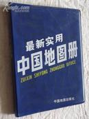 最新实用中国地图册(1993年1版 蓝塑本)
