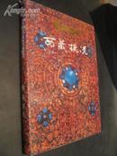 西藏概况 (藏英对照)精装