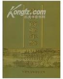 2011年最新版中国商业年鉴2010