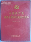中国共产党湖北省黄州市组织史资料[续1987一1994]