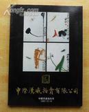 中际汉威拍卖有限公司 中国书画拍卖会 1997