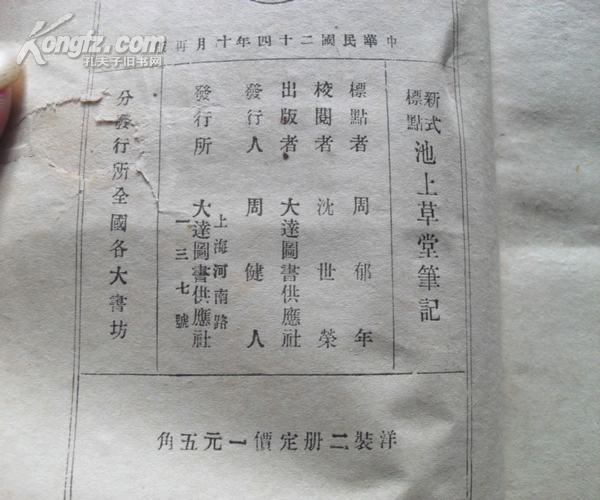 1935年版:池上草堂笔记 (上、下册近九品)
