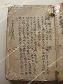 《中医妙方》 手写本 包邮挂刷