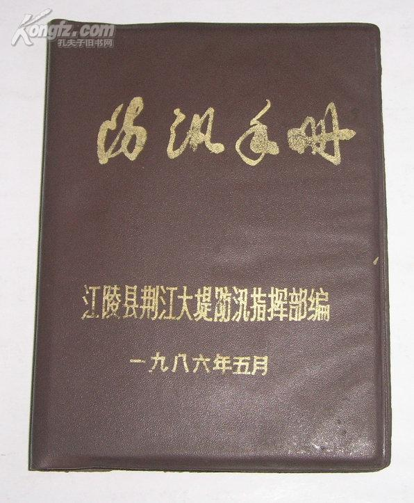 (老笔记本式)防汛手册  1986年
