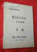 江苏高校科研专题:梦溪笔谈浅注(全注本初稿)油印本